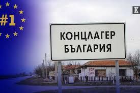 konclager balgariya