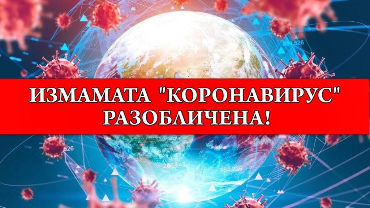 korona_virus